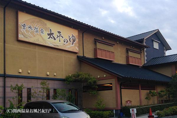 神戸 太平の湯