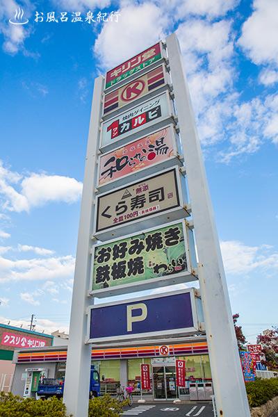 和らかの湯の駐車場