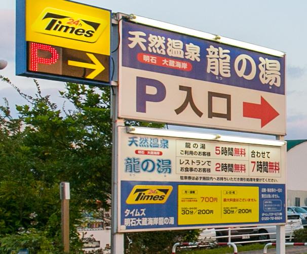 龍の湯の駐車場サービス
