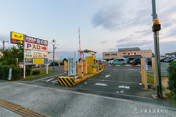 龍の湯駐車場