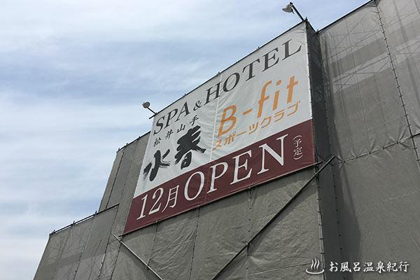 スパ&ホテル水春 松井山手