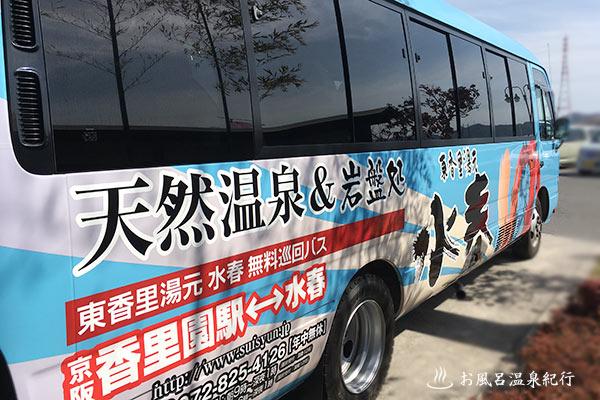 東香里水春の無料送迎バス