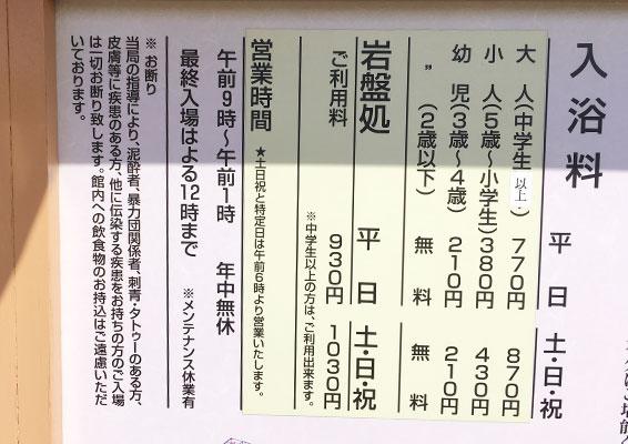 東香里湯元水春の料金