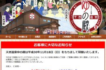 天然温泉 ゆの蔵」2018年11月18日に閉店
