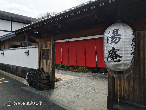 天然温泉 湯庵(ゆうあん)