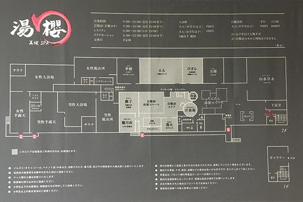 健美SPA 湯櫻の館内案内図