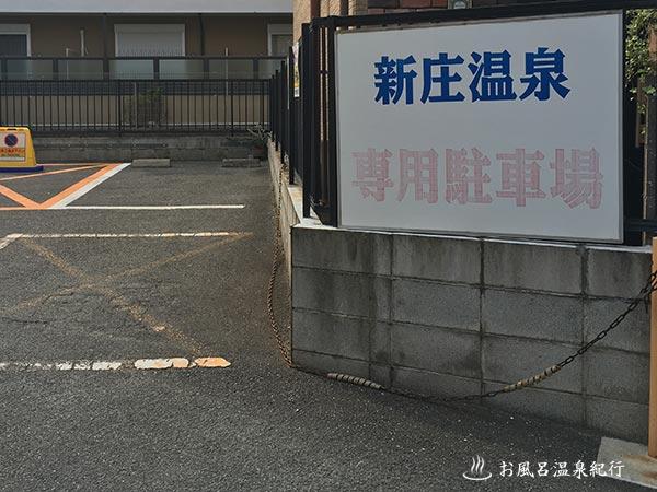 新庄温泉の駐車場