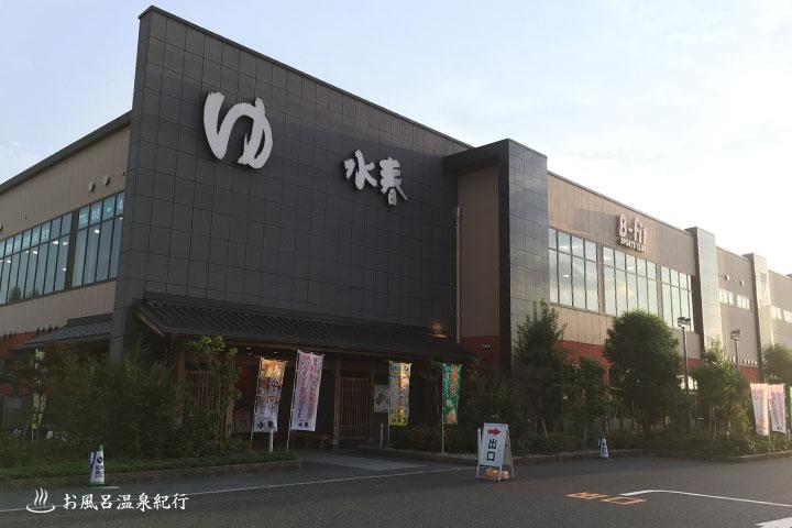 大阪の温泉 鶴見緑地湯元 水春