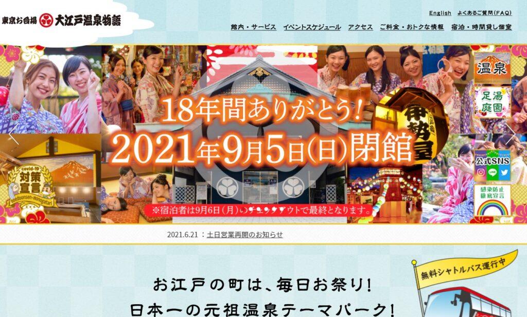 大江戸温泉 東京お台場が2021年9月に閉店
